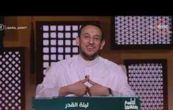 لعلهم يفقهون - الشيخ رمضان عبد المعز: يعني إيه ليلة القدر؟