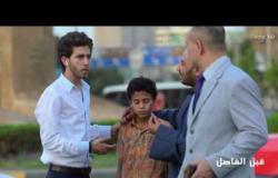 """ورطة إنسانية - الحلقة 19 لسه القلوب فيها خير """" هتعمل إيه فى الورطة ديه؟ """"- Ramdan 2017"""