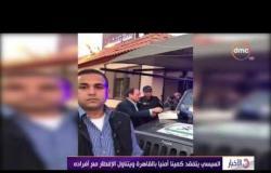 الأخبار - الرئيس السيسي يتفقد كمينا أمنيا بالقاهرة ويتناول الإفطار مع أفراده