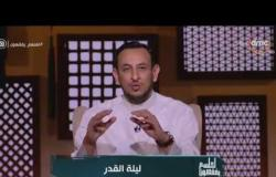 لعلهم يفقهون - الشيخ رمضان عبد المعز: التسبيح السبيل الوحيد للنجاة في الحياة