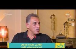 برنامج 8 الصبح - لقاء الكابتن حمادة صدقي المدير الفني لمنتخب الشباب وكواليس عن منتخب مصر