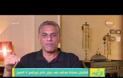 8 الصبح - حمادة صدقي: اختلفنا كثيرا اثناء قيادة المنتخب وحسني عبد ربه كان الاختلاف الأكبر