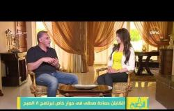 """8 الصبح - رد حمادة صدقي على """" من أكثر رئيس اتحاد كرة محترف وأفضل مدير فني في مصر؟ """""""