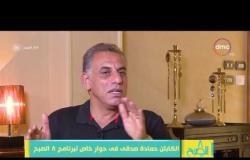 8 الصبح - حمادة صدقي المدير الفني لمنتخب الشباب يكشف خطته وهدفه للمنتخب تحت قيادته
