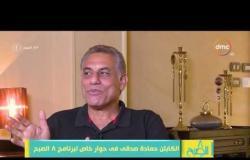8 الصبح - حمادة صدقي وموقف طريف عندما كان لاعبا في المنيا أثناء رمضان .. صحيت على صوت المعلق