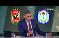 ستاد مصر: تشكيل النادي الأهلي لمواجهة سموحة