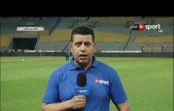 ستاد مصر: أجواء فريق سموحة قبل مواجهة النادي الأهلي