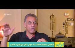 """8 الصبح - حمادة صدقي يكشف موقف """" مفاجأة """" عن عماد متعب أثناء معسكر المنتخب ويعلق عليه"""
