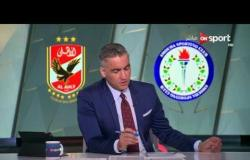 ستاد مصر: تشكيل فريق سموحة أمام النادي الأهلي
