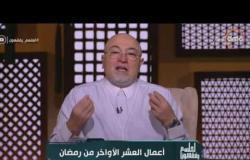 لعلهم يفقهون - الشيخ خالد الجندى: الله لا يعطى الرزق إلا بقانون السببية