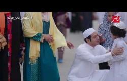 علي يحتفل بعيد الفطر مع عائلته فى #اللهم_إني_صايم  #رمضان_يجمعنا