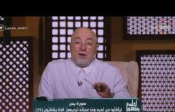 لعلهم يفقهون - الشيخ خالد الجندى: التدين لا يلهى الناس عن العمل والإنتاج