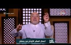 لعلهم يفقهون - حلقة السبت 17-6-2017 مع الشيخ خالد الجندى شرح ايات من سورة يس
