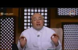 لعلهم يفقهون - الشيخ خالد الجندي يختم الحلقة بدعاء رائع