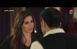 حسناء تكشف عن ورقها لشريكها الضابط عمرو فى #الحصان_الأسود