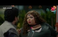 مشهد كوميدي.. سامية تقتنص وعد من علاء بالزواج #لمعي_القط