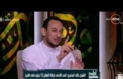 الشيخ رمضان عبد المعز: بيوصف أول لقاء لـ سيدنا عبد الله عبد السلام مع النبي محمد و أول كلام سمعه منه