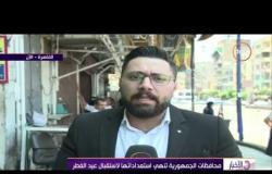 الأخبار - محافظات الجمهورية تنهي إستعداداتها لإستقبال عيد الفطر