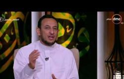 الشيخ رمضان عبد المعز: هيقولك إزاي تعرف إن ربنا قبل منك رمضان - لعهلم يفقهون