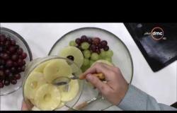"""مطبخ الهوانم - طريقة عمل """"سلطة فواكة"""" من د/شريف الشربيني ونهى عبد العزيز"""