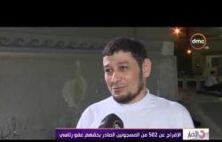 الأخبار - الإفراج عن 502 من المسجونين الصادر بحقهم عفو رئاسي