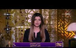 مساء dmc - نقيب الإعلاميين يقترح لجنة توحيد الخطاب الإعلامي في مصر والسعودية والإمارات والبحرين