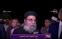 مساء dmc - جنازة أحمد المنسي .. تتحول إلى جنازة شعبية