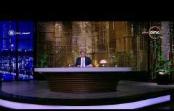 مساء dmc - سامح شكري يتلقى دعوة من نظيره السعودي لحضور اجتماع وزراء خارجية الدول المقاطعة لقطر