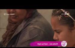 """السفيرة عزيزة - حلقة الإثنين 10-7-2017 مع الإعلامية """" جاسمين طه """" والإعلامية """" نهى عبد العزيز """""""