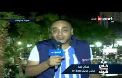 خاص مع سيف: كواليس اجتماع مرتضى منصور مع مجلس إدارة نادي الزمالك