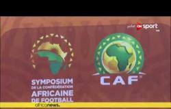 ملاعب ONsport - كاف يناقش طلب مصر لتنظيم تصفيات افريقا المؤهلة لأوليمبياد طوكيو