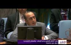 الأخبار - مصر: النظام القطري يدعم الإرهاب .. والمصالح الإقتصادية تحول دون محاسبته