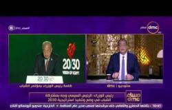 """مساء dmc - """"رئيس الوزراء : مؤتمر الشباب بالاسكندرية كان ناجحاً بدرجة كبيرة """""""