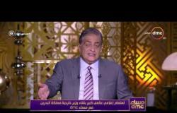 مساء dmc - اهتمام إعلامي عالمي كبير بلقاء وزير خارجية مملكة البحرين مع مساء dmc