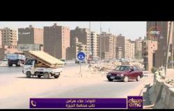 """مساء dmc -  تعليق اللواء / علاء هراس """" نائب محافظ الجيزة """" على نزلات الموت على الطريق الدائري"""