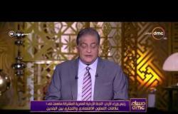 مساء dmc - رئيس وزراء الأردن : اللجنة الأردنية المصرية المشتركة ساهمت في تعزيز العلاقات بين البلدين