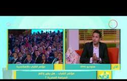 8 الصبح - محمد بسيوني رئيس إتحاد شباب تحيا مصر ومشكلة التعدي على الأراضي الزراعية