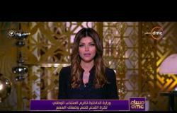 مساء dmc - وزارة الداخلية تكرم المنتخب الوطني لكرة القدم للصم وضعاف السمع