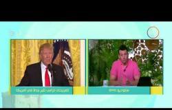 8 الصبح - موقف ترامب من العنف فى شارلوتسفيل يثير غضب الجمهوريين .. وتعليق أوباما ؟؟