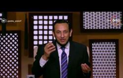 الشيخ رمضان عبد المعز يوضح فضل الإخلاص لله في العشر الأوائل من ذي الحجة