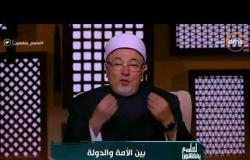 الشيخ خالد الجندى: امدح نفسك كما شئت لكن لا تنتقص من الآخرين