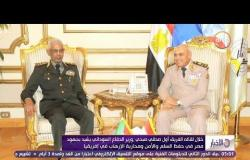الأخبار - وزير الدفاع السوداني يشيد بجهود مصر في حفظ السلم والأمن ومحاربة الإرهاب في إفريقيا
