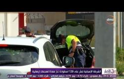 الأخبار - الشرطة الإسبانية تعثر على 120 اسطوانة غاز معدة لهجمات إرهابية