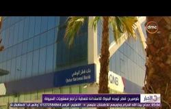 الأخبار - بلومبرج : قطر توجه البنوك للاستدانة لتغطية تراجع مستويات السيولة
