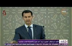 """الأخبار - الأسد : تم إفشال """"مشروع غربي"""" في سوريا والمعركة مازالت مستمرة"""