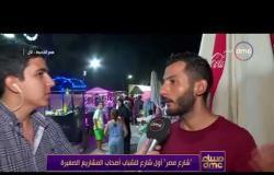 """مساء dmc - """" شارع مصر """" أول شارع للشباب أصحاب المشاريع الصغيرة"""