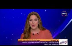 الأخبار - من المنامة أ/أمجد طه يكشف إعترافات عن الأكاديمية التى أسستها قطر لإحداث الفوضى بالخليج