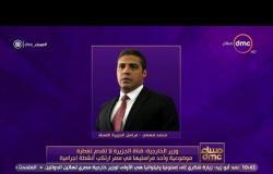 مساء dmc - وزير الخارجية: قناة الجزيرة لا تقدم تغطية موضوعية وأحد مراسليها ارتكب أنشطة إجرامية