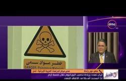 الأخبار - إيران تهدد بزيادة تخصيب اليورانيوم خلال خمسة أيام إذا إنسحب أمريكا من الإتفاق النووي