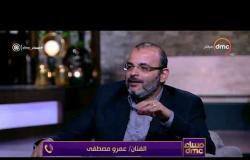 """مساء dmc - عمرو مصطفى : """"عمرو دياب كان واحشنا أوي"""" .. ويكشف كواليس الصلح مع الهضبة"""